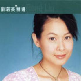 滚石香港黄金十年:刘若英精选