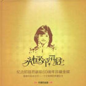 永恒邓丽君 珍藏歌曲篇(6CD)