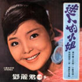 邓丽君之歌第十八集 迷人的小姐