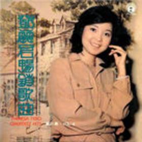 邓丽君畅销歌曲第六集