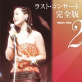 ラスト・コンサート完全版2