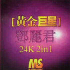 黄金巨星 24K 2in1