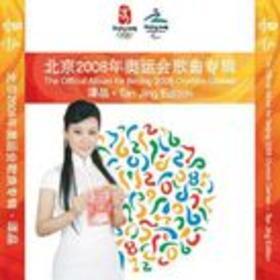 北京2008年奥运会歌曲专辑(谭晶版)