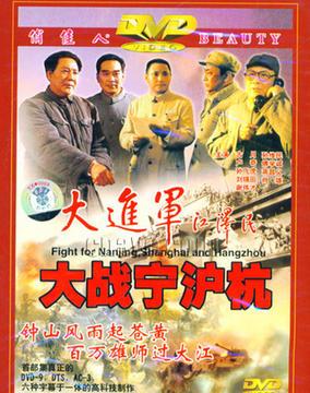 《大战宁沪杭》