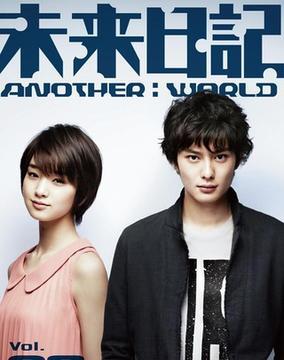 未来日记-ANOTHER:WORLD-