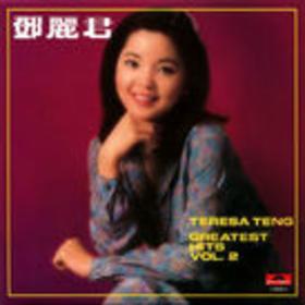 Teresa Teng Greatest Hits Vol.2(星马版)