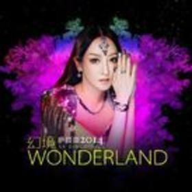 Wonderland幻境