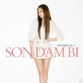 Son Dambi Remix Vol.1