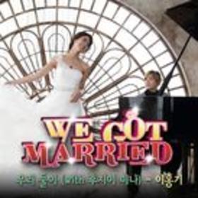 我们结婚了 世界篇 OST Part8