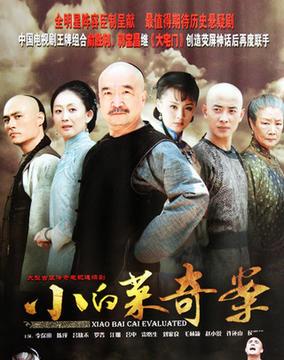 杨乃武与小白菜冤案