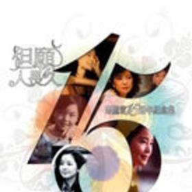 但愿人长久(3CD)