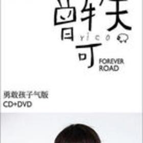 Forever Road(勇敢孩子气版)
