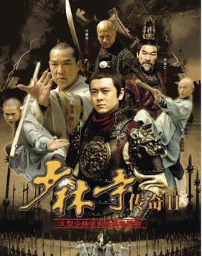 少林寺传奇之十三棍僧