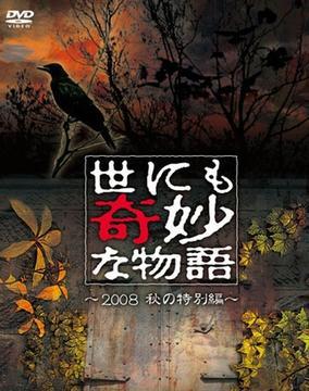 世界奇妙物语08秋季特别篇