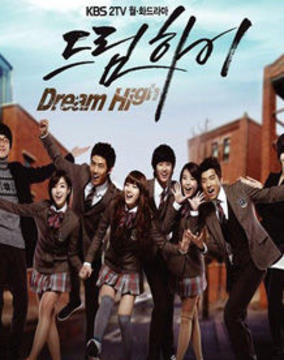 KBS《Dream High》