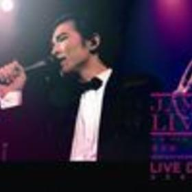 萧敬腾同名世界巡回演唱会 香港红磡站
