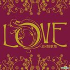 love 08 情歌集