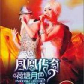 2010荷塘月色演唱会
