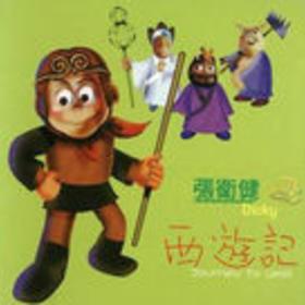 西游记CD Plus