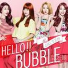 Hello Bubble