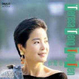 Teresa Teng Top Ten