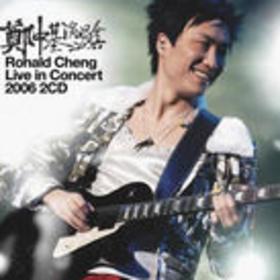 2006年演唱会