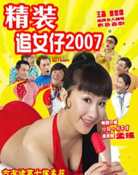 精装追女仔2007