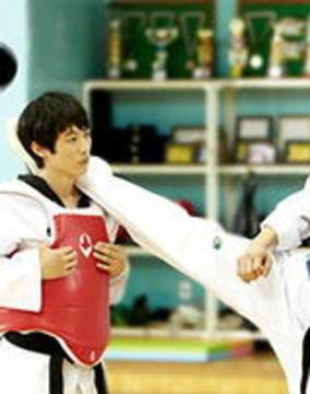 您是否知道跆拳道