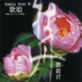 歌姫~特选テレサ·テンの世界~ Disc.9