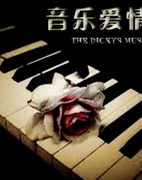 音乐爱情故事