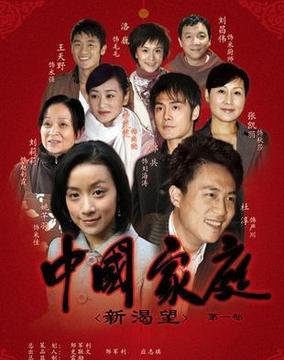 中国家庭之新渴望