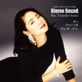 Stereo Sound 爱人 别れの予感