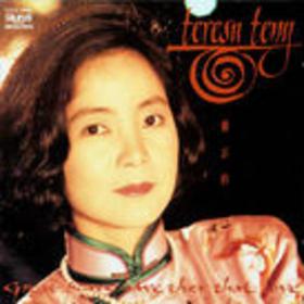 难忘的Teresa Teng(日本版)