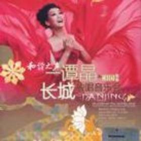 为祖国祝福-长城独唱音乐会