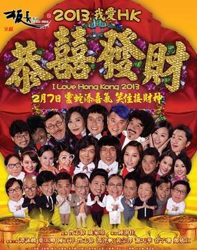我爱HK2013恭喜发财