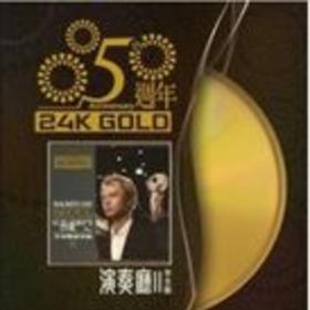 演奏厅II 5周年 24K GOLD 限量编号版