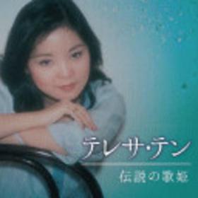 传说の歌姬 2