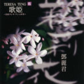 歌姫~特选テレサ·テンの世界~ Disc.6