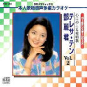 本人歌唱音声多重カラオケ Vol.2