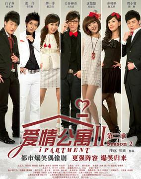 爱情公寓Ⅱ