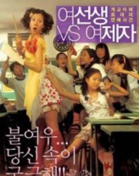 女老师VS女弟子