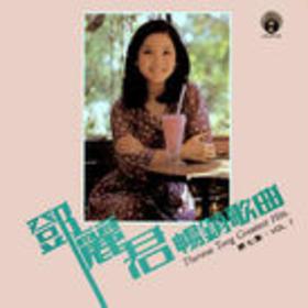 邓丽君畅销歌曲第七集