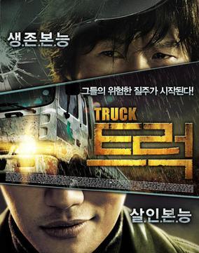卡车/Truck