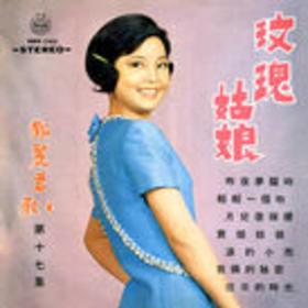 邓丽君之歌第十七集 玫瑰姑娘