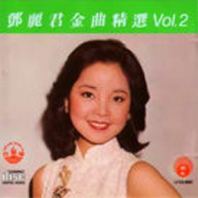 邓丽君金曲精选 Vol.2
