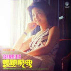 邓丽君畅销歌曲 第二集