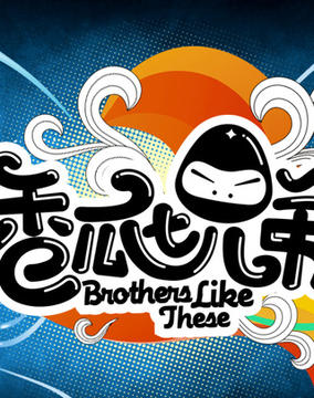 香瓜七兄弟