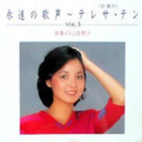 永远の歌声Vol.3~日本の心を歌う~