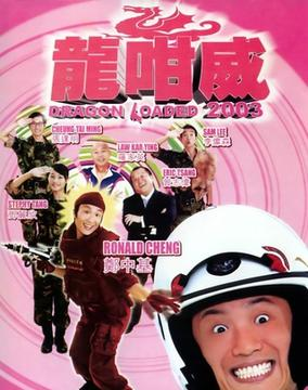 龙咁威2003