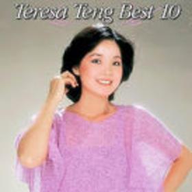 ベスト10 [Limited Edition]